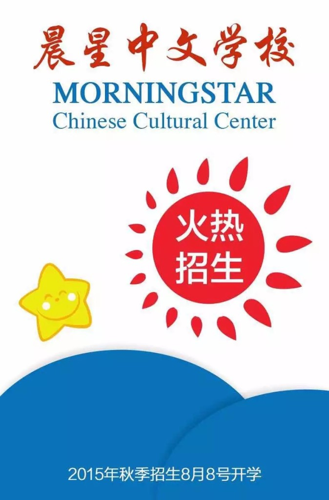 morningstar chinese