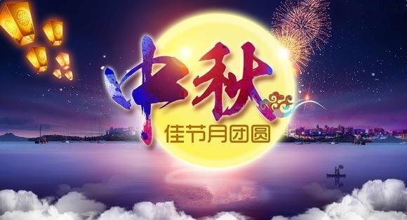 2016公司中秋节放假通知