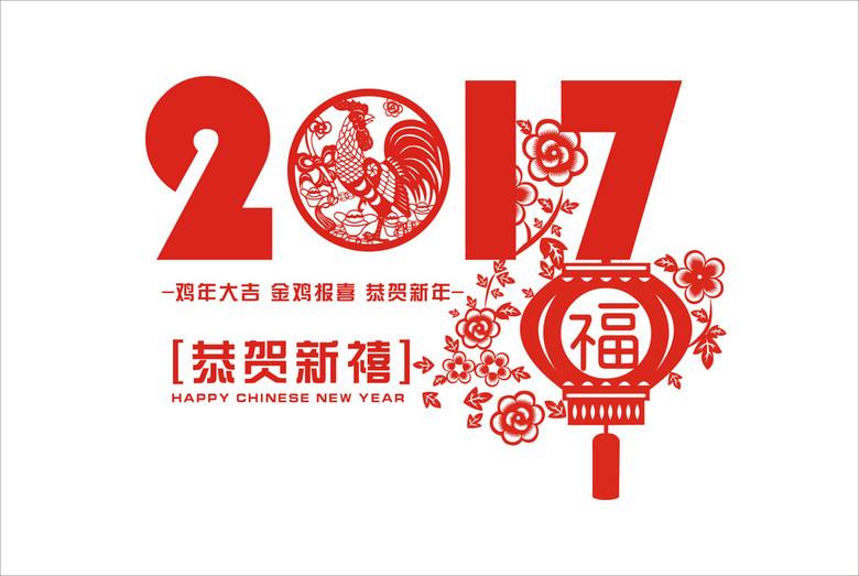 农历新年 | 2017盛大联动春晚