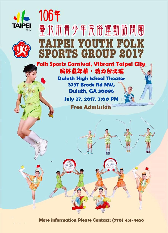 台北市青少年民俗訪問團表演